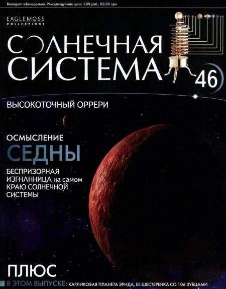 Книга Подшивка журналов: Солнечная система №46-47 (2013)