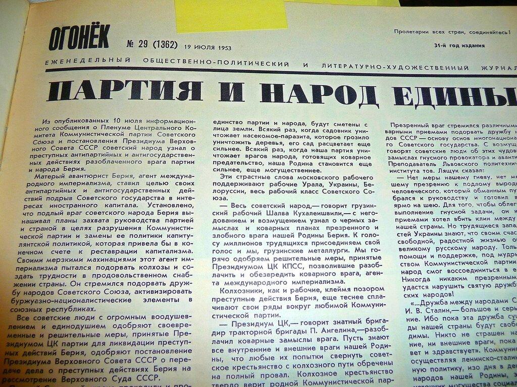 """""""Огонёк""""-1953 год"""