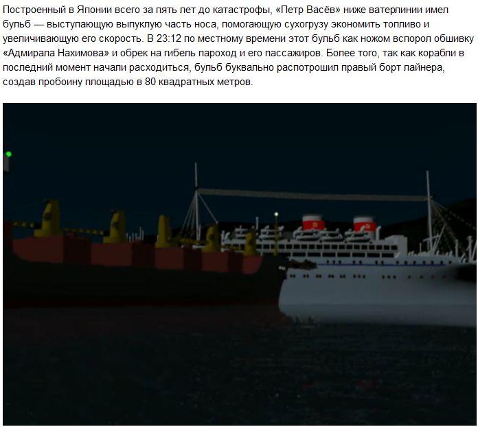 Как погиб советский пароход «Адмирал Нахимов» и 432 его пассажира