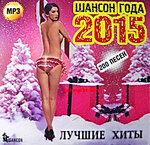 Лучшие хиты 2015 (2).jpg