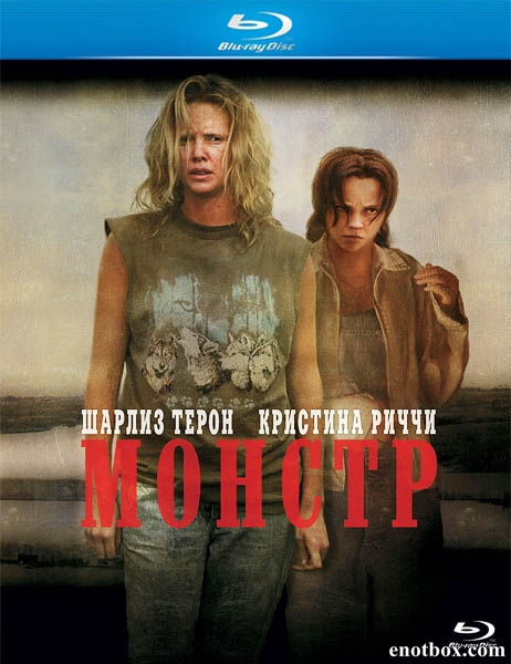 Монстр / Monster (2003/BDRip/HDRip)
