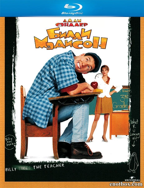 Билли Мэдисон / Billy Madison (1995/BDRip/HDRip)