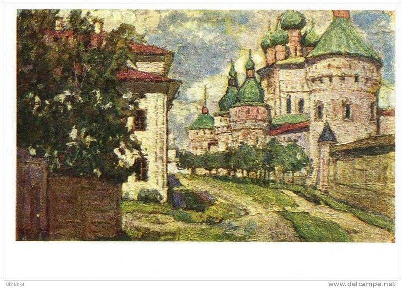 Petrovichev 1909.jpg