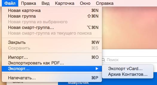 экспорт контактов mac