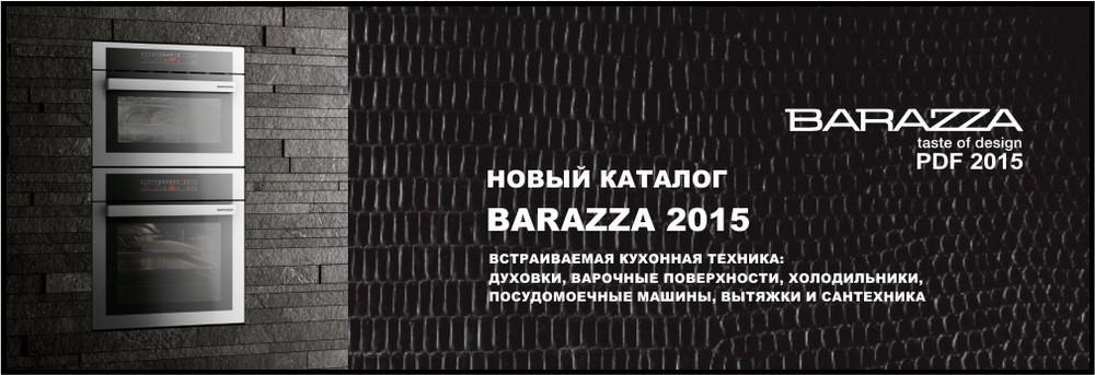 Barazza 2015 Краснодар