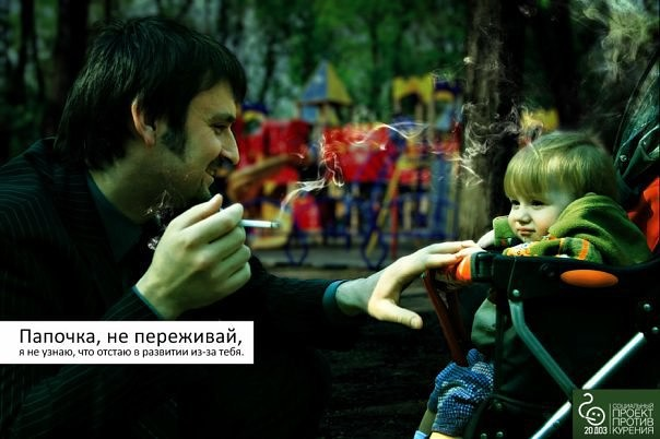 Курящий отец не любит своего ребенка