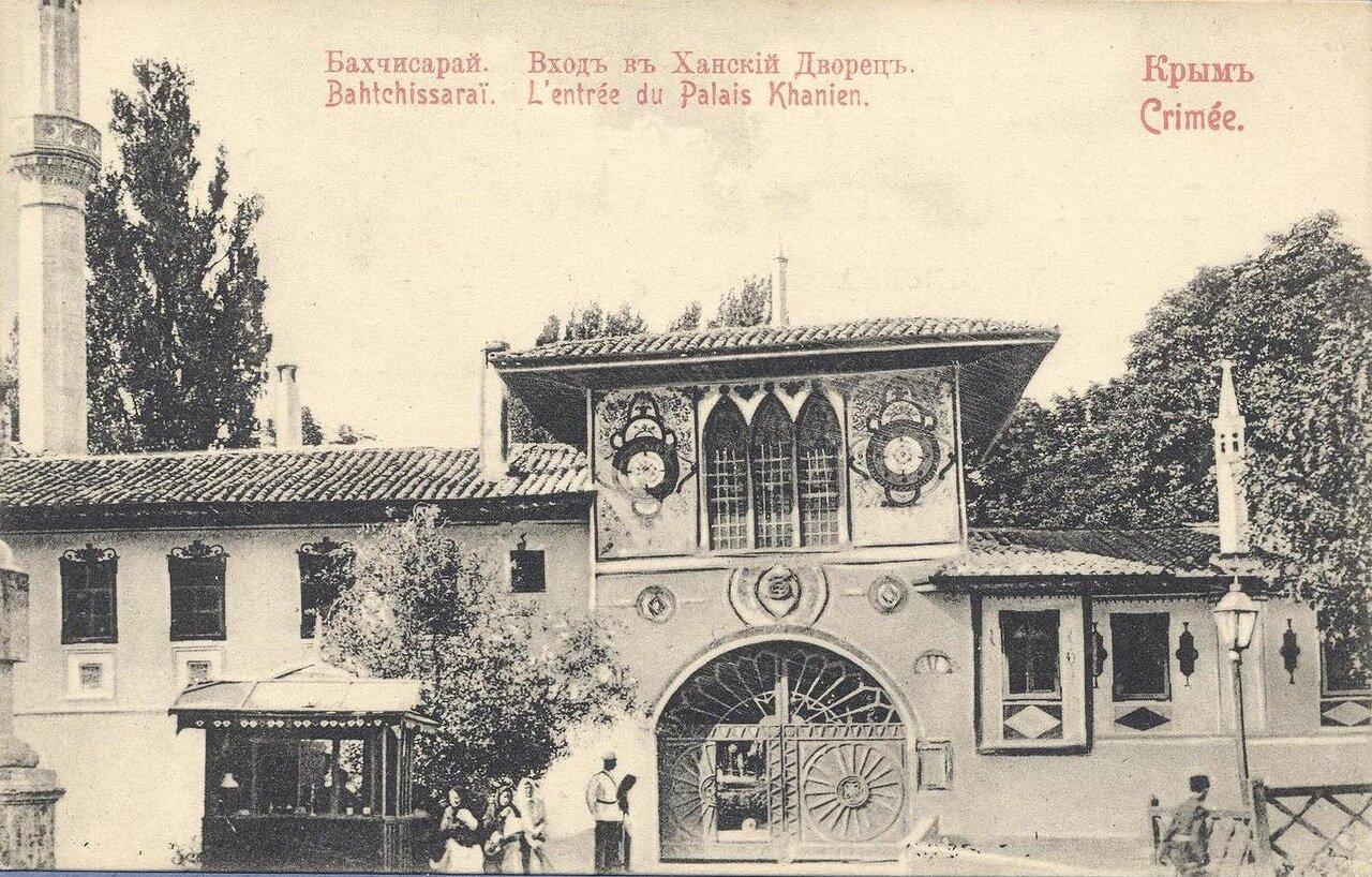 Ханский дворец. Вход