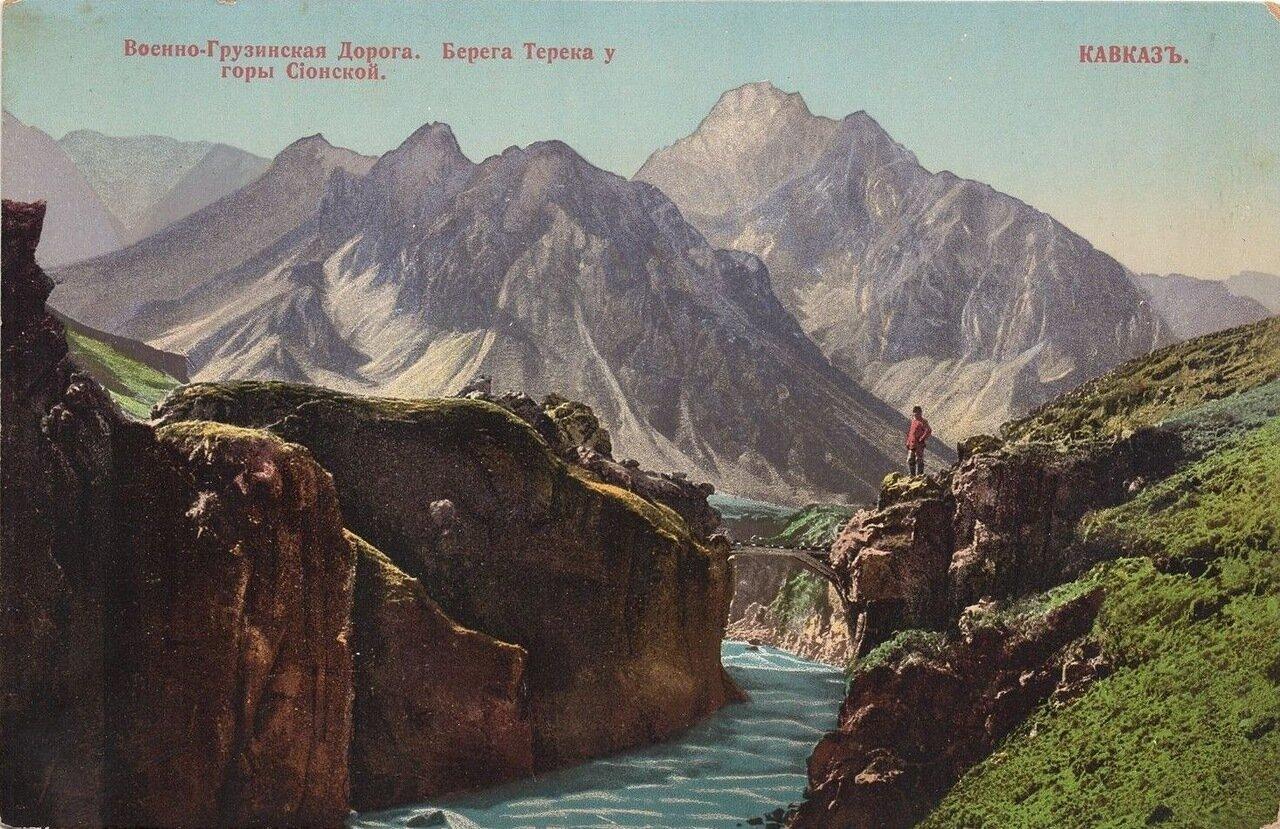 Берега Терека у горы Сионской