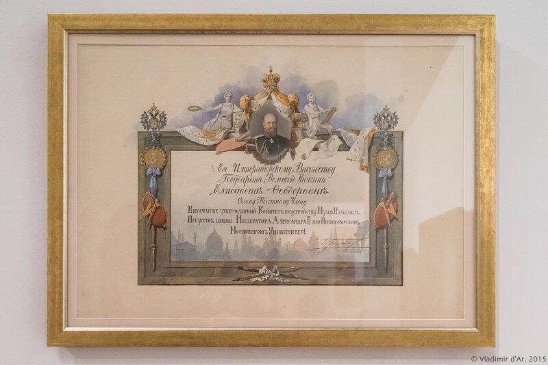 Об утверждении Музея изящных искусств имени императора Александра III. Для великой княгини Елизаветы Федоровны.