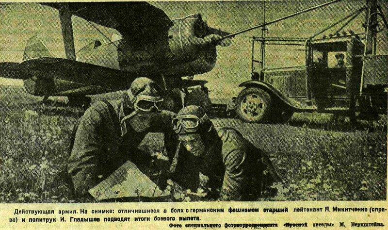 «Красная звезда», 18 июля 1941 года, советская авиация, авиация войны, авиация Второй мировой войны, сталинские соколы