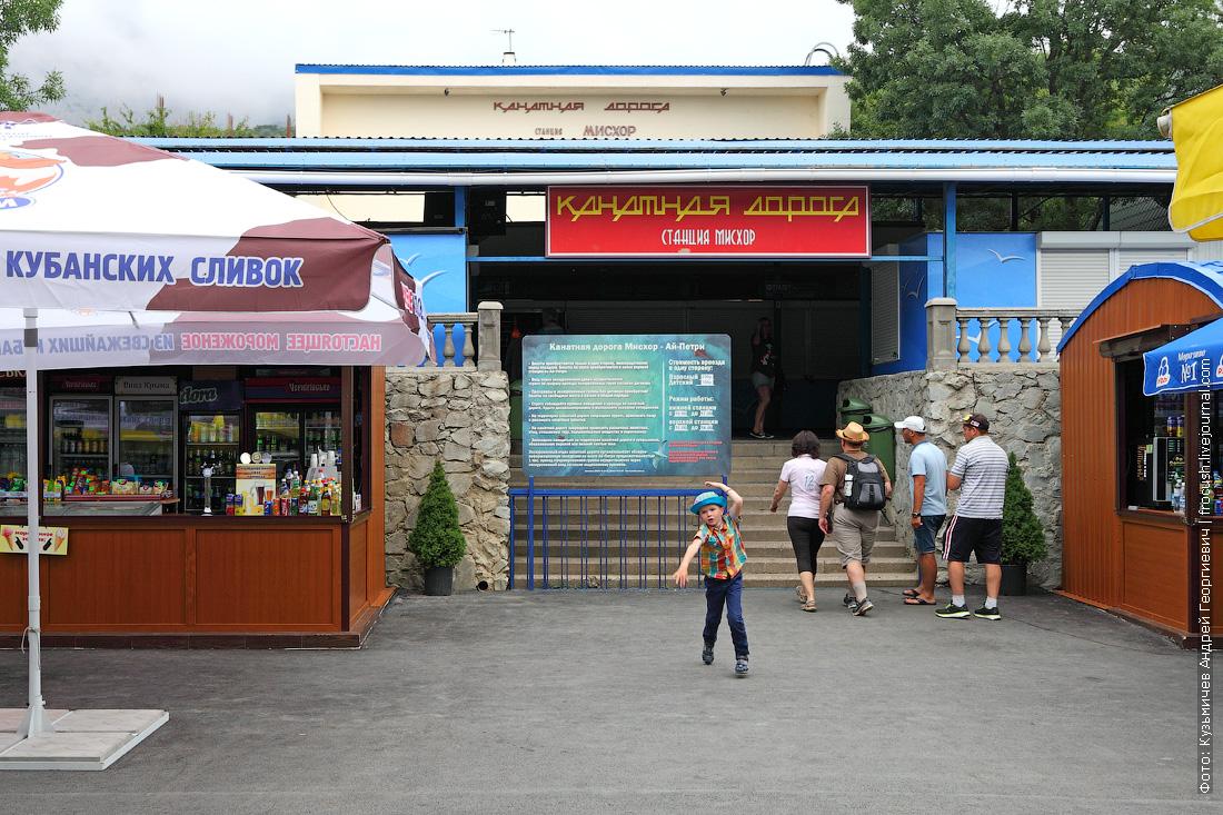 нижняя станция канатной дороги ГАУК «Мисхор»