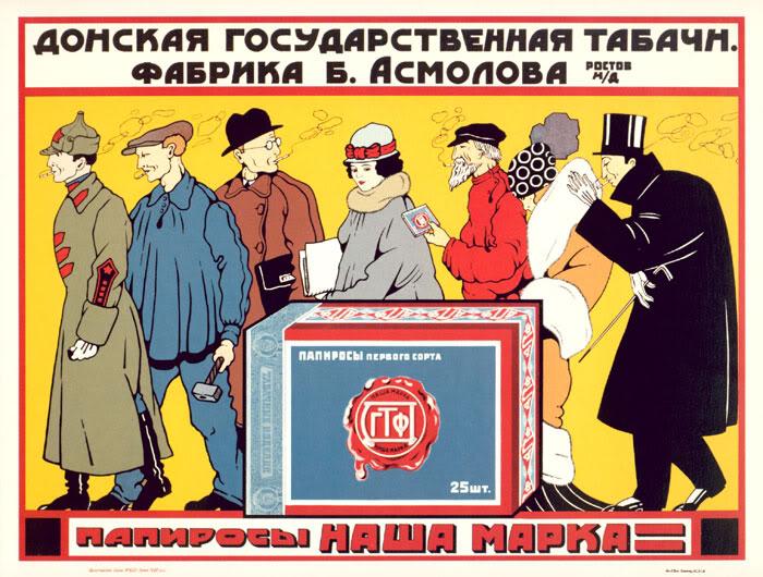 ad by Alexander Zelensky, 1925.jpg