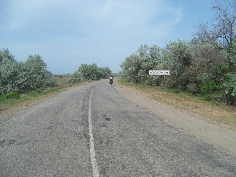 въезд в Новоотрадное с запада