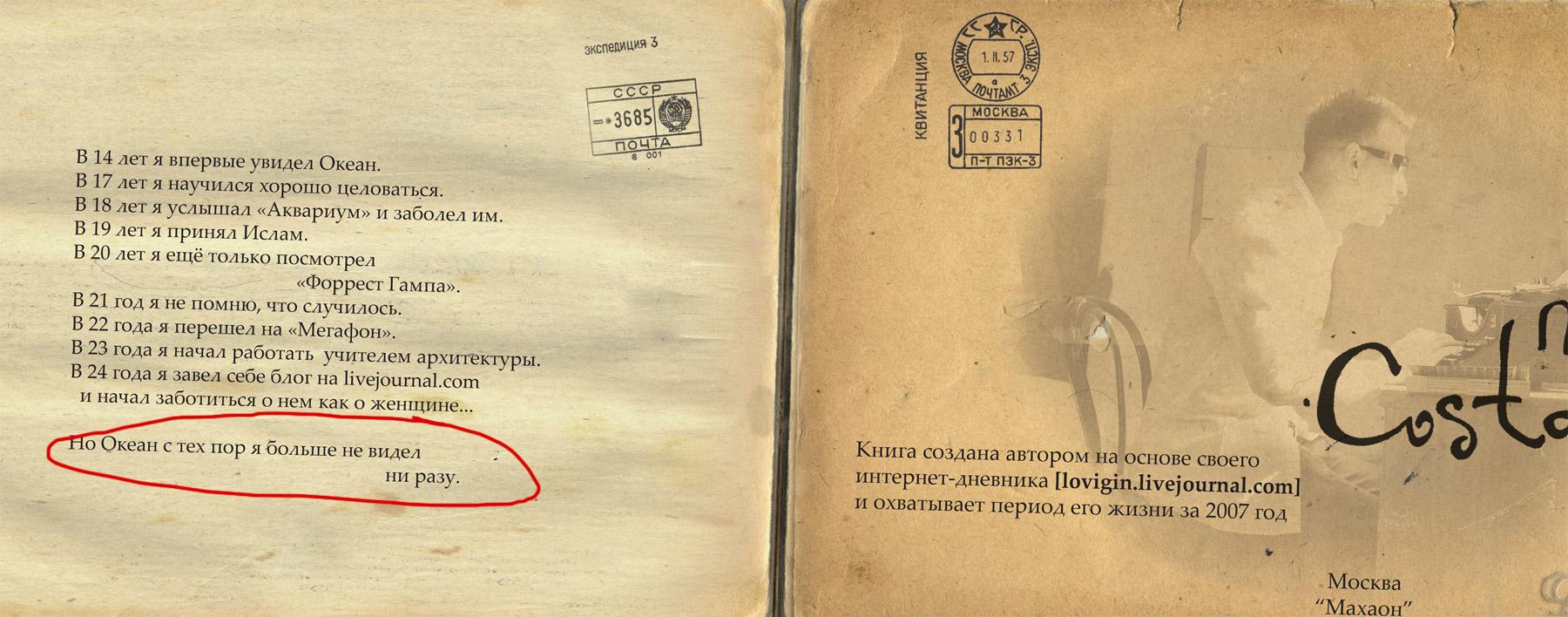 costarica-book-russia-4.jpg