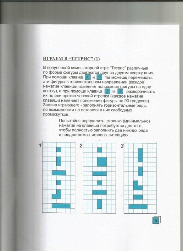 вахновецкий логическая математика для младших школьников
