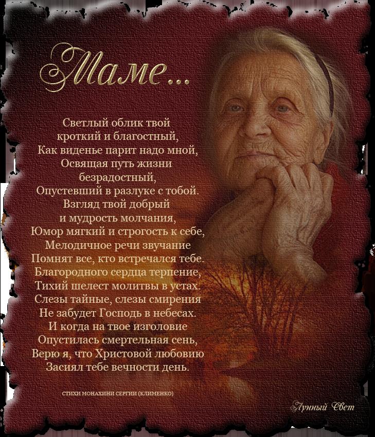 Картинки с надписями благодарность покойной маме со смыслом