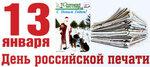 1. С Днём российской.jpg
