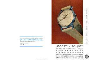 "Каталог часов ""Полёт"" 1966 года"