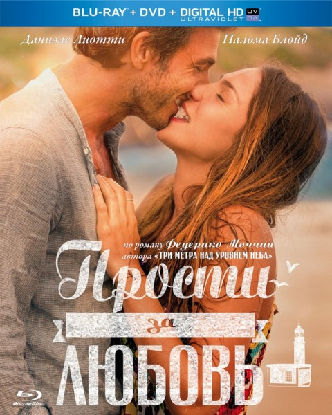 Прости за любовь / Perdona si te llamo amor (2014/BDRip/HDRip)