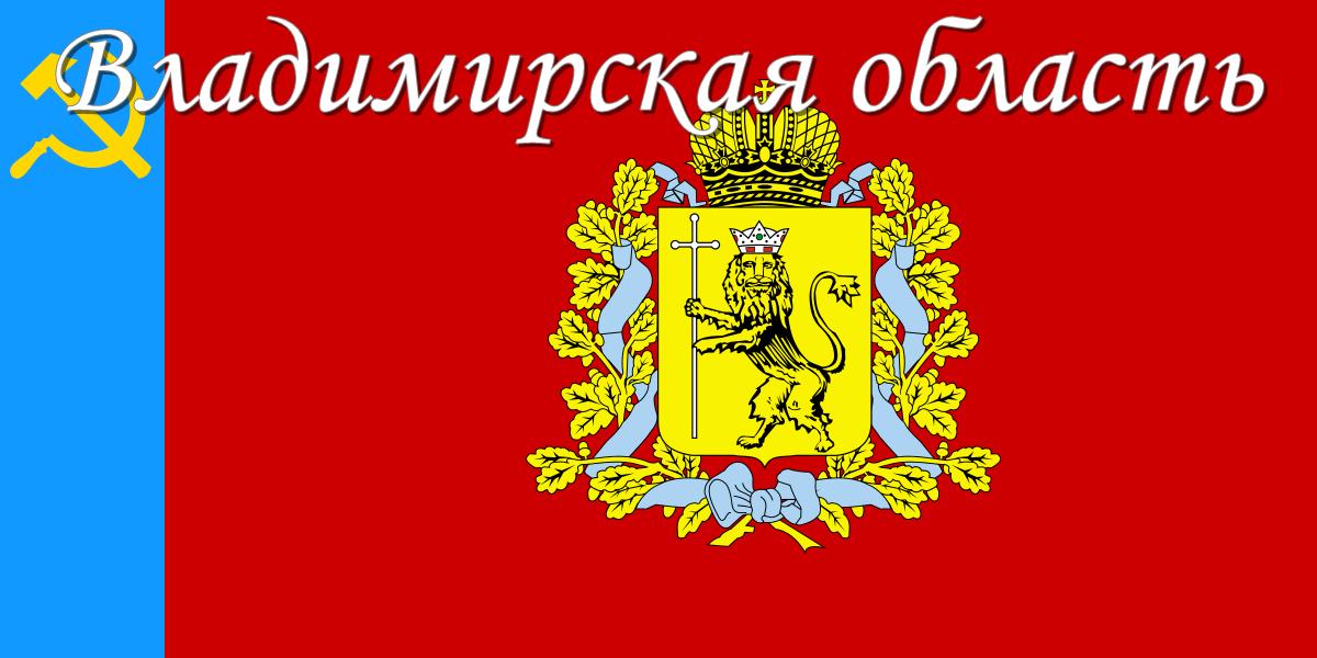 Владимирская область.png