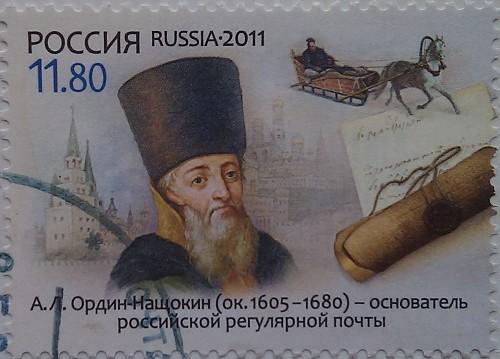 2011 моспочта300лет 17в 11.80
