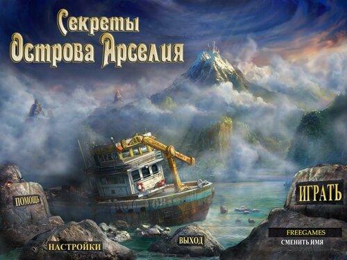 Секреты Острова Арселия | The Secrets of Arcelia Island (Rus)