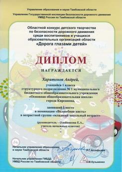 """Итоги областного конкурса """"Дорога глазами детей - 2014"""""""