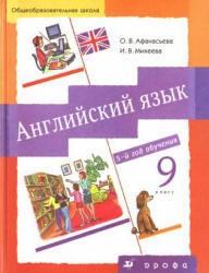 Книга Английский язык, 9 класс, 5 год обучения, Новый курс, Афанасьева О.В., Михеева И.В., 2012