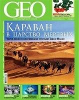 GEO №9 (сентябрь 2011)
