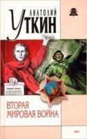 Книга Вторая мировая война