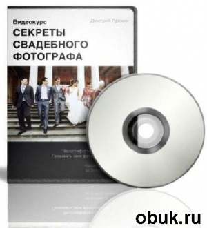 Книга Секреты свадебного фотографа (2012) Видеокурс