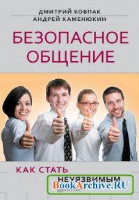 Книга Безопасное общение, или Как стать неуязвимым!