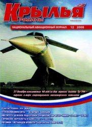 Книга Крылья Родины №12 2008