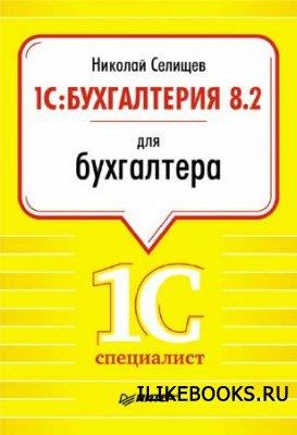 Селищев Н. В. - 1С:Бухгалтерия 8.2 для бухгалтера