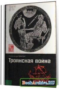 Книга Троянская Война. Миф и история