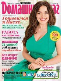Журнал Домашний очаг №4 (апрель 2014) Украина