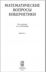 Книга Математические вопросы кибернетики. Выпуски 11-14