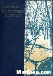 Книга На речных берегах