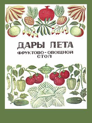 Книга Дары лета. Фруктово-овощной стол