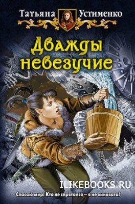 Книга Устименко Татьяна - Дважды невезучие