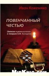 Книга Повенчанный честью (Записки и размышления о генерале А.М. Каледине)