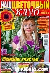 Журнал Наш цветочный клуб №10, 2014