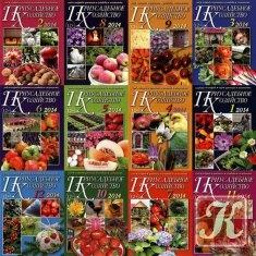 Журнал Книга Приусадебное хозяйство № 1-12 январь-декабрь 2014