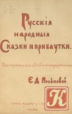 Книга Русские народные сказки и прибаутки – 1