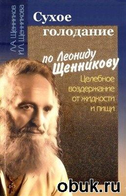Книга Сухое голодание по Леониду Щенникову