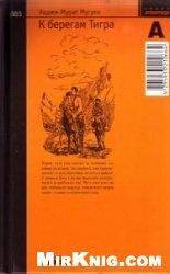 Книга К берегам Тигра