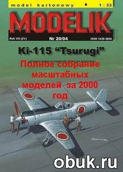 Журнал Полное собрание масштабных моделей от MODELIK за 2000 год