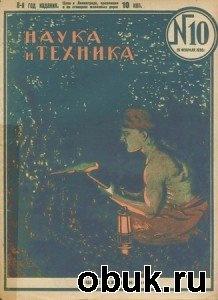 Журнал Наука и техника № 2,3,8,35 1929 / № 10 1930 / № 5 1931