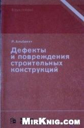 Книга Дефекты и повреждения строительных конструкций