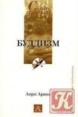 Книга Буддизм